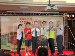 台糖公益路跑11月29日登場 林義傑站台宣傳