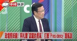 快評》政壇照妖鏡 阿札爾認錯的勇氣打臉Presidency護航說
