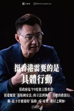 蔡總統宣示提供港人必要協助 江啟臣籲要口惠實至