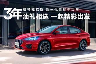Ford Focus Sedan ST-Line 9月上旬發表,標準運動型扭力樑外或將追加 SLA 多連桿設定?