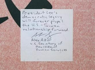 弔唁李登輝 阿札爾:留下的民主遺產推動美台關係前進