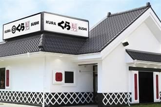 日商餐飲來台掛牌第一家 亞洲藏壽司9月上櫃