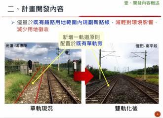 花東通勤時間將縮短 花東鐵路雙軌電氣化環評通過