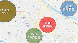 新竹關埔重劃區房價解析
