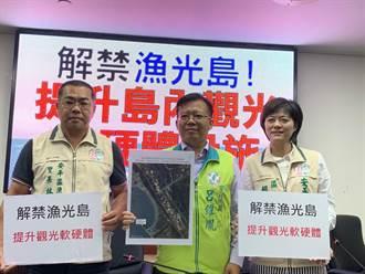 民代要求國慶日前解禁漁光島 南市都發局將以都市計畫方式解編
