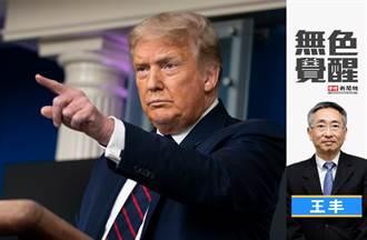 無色覺醒》王丰:川普連任告急甩鍋?美國推責報復索賠?