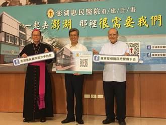 澎湖惠民醫院重建擬募5.5億 陳建仁籲人人都是大仁哥