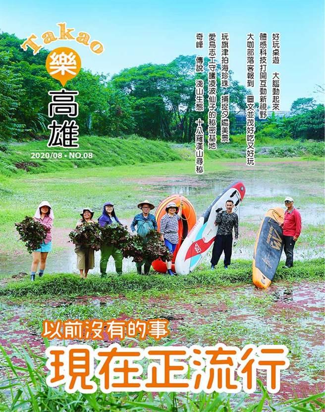 《Takao樂高雄》2020/08 NO.08
