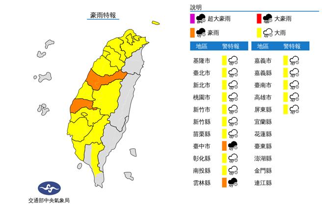氣象局針對西半部地區發布豪、大雨特報。(中央氣象局提供)