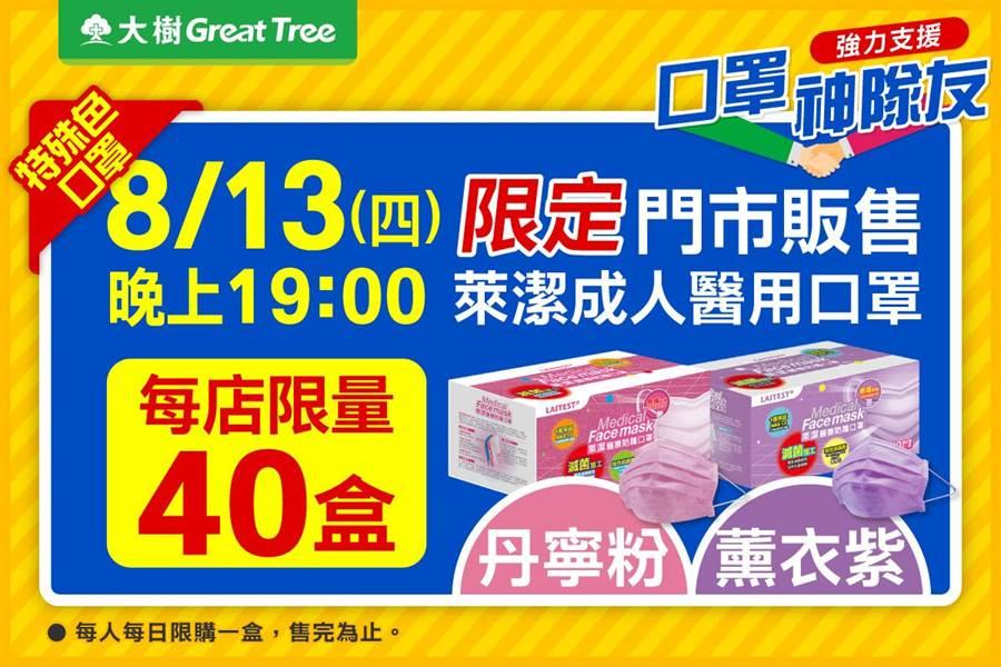 大樹藥局明天限定門市開賣萊潔薰衣紫、丹寧玫瑰粉的口罩。(圖/翻攝自大樹藥局臉書)