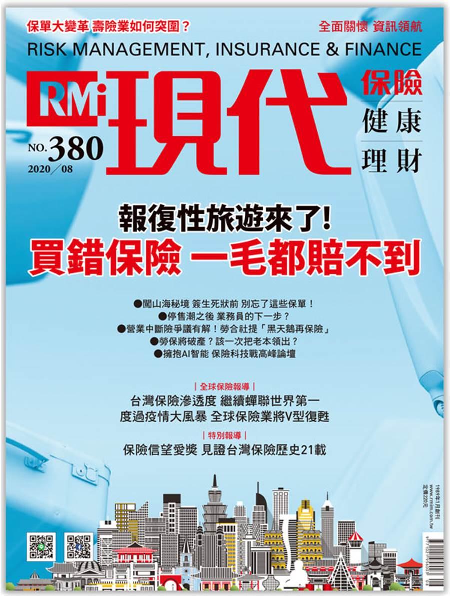 《現代保險雜誌8月號380期》