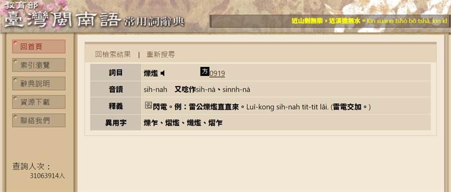 教育部閩南語辭典也有答案,指出閃電就是「爍爁」,念作「夕那」 (圖/翻攝自教育部網站)