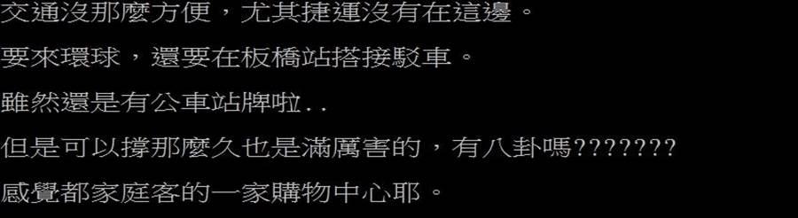 一位網友在PTT上發文,表示中和環球購物中心交通沒那麼方便,尤其沒有捷運,為什麼撐可以那麼久? (摘自PTT)