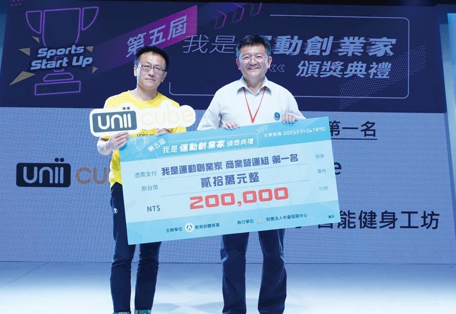 教育部體育署林哲宏副署長(右)勉勵參賽團隊持續創新創業,並頒獎予商業營運組冠軍「Uniicube」。圖╱中衛發展中心提供