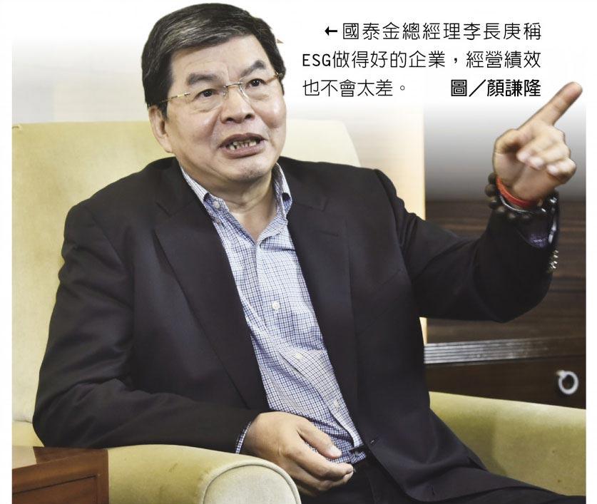 國泰金總經理李長庚稱ESG做得好的企業,經營績效也不會太差。圖/顏謙隆