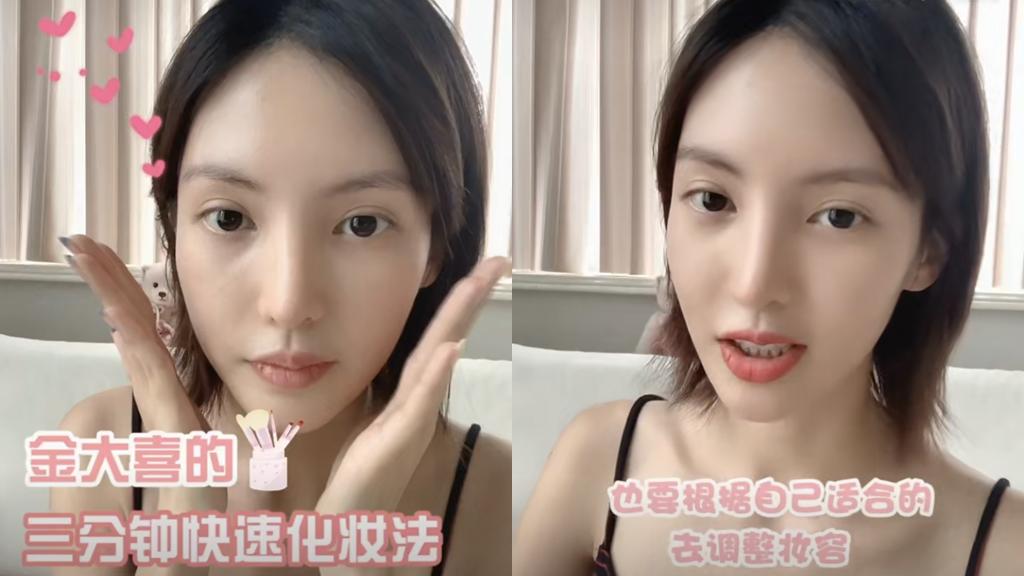 金晨在個人小紅書帳號分享自己的快速化妝步驟。(圖/小紅書@金晨)