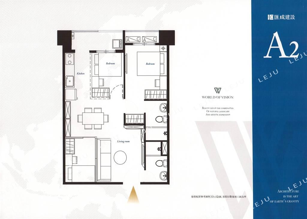 A2戶29坪2+1房家配圖