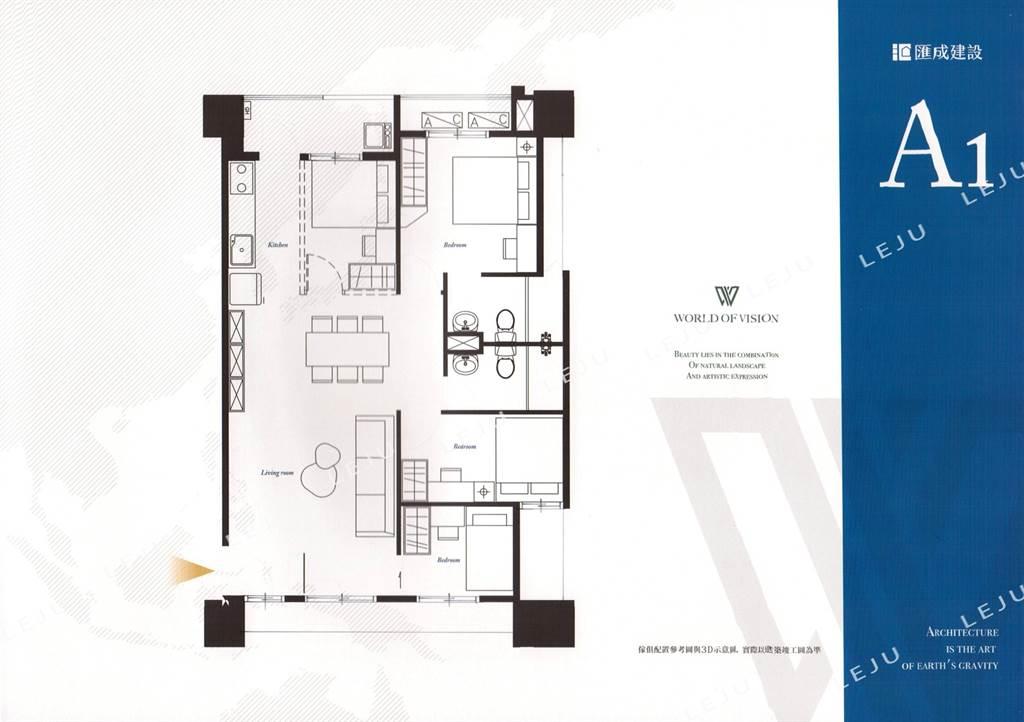 A1戶38坪3+1房家配圖