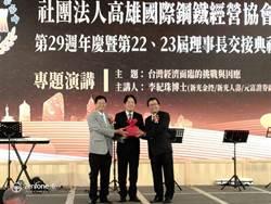 高雄國際鋼鐵經營協會理事長王隆興走馬上任