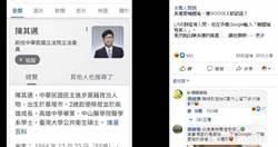 搜尋「韓國瑜發言人」跑出陳其邁 Google:正在了解中