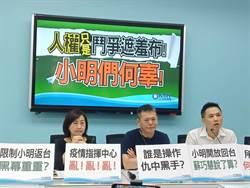 小明返台新聞稿改9次 藍質疑是為了蘇巧慧