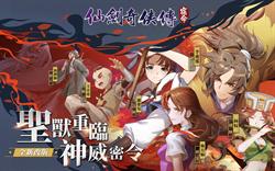 《仙劍奇俠傳-宿命》全新改版「聖獸重臨」 同步開放道侶系統!