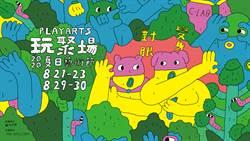 玩聚場夏日藝術節將開展 打造藝術遊戲與民眾共玩
