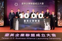台美企業聯盟啟動 逾千家企業參與為台美FTA催油門