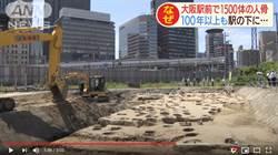 驚悚!大阪車站旁挖出1500具人骨 專家:死者多為兒童與年輕人