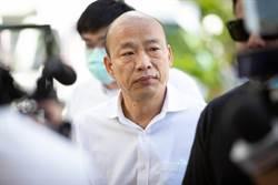 影/韓國瑜來了 出席追思郝柏村 被追問黨主席笑而不答