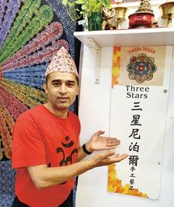 三星尼泊爾 推手工藝品
