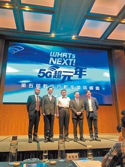 第五屆數位峰會:迎5G紀元