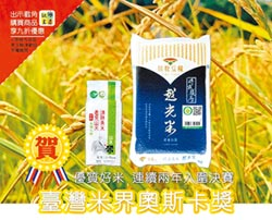 2020精饌米獎 山水米2組都入圍