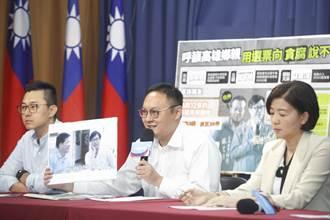 再批陳不簽反貪腐切結書 藍籲高雄人用選票向貪腐說不