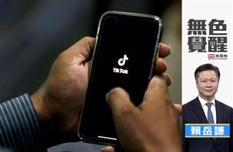 澳门银河平台|無色覺醒》賴岳謙:川普為何打TikTok?併吞強勁獲利企業?