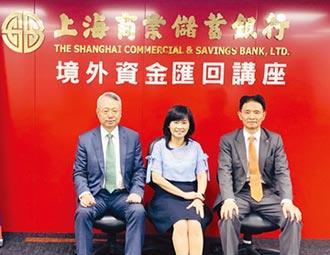 聚焦資金匯回專法 上海商銀辦講座