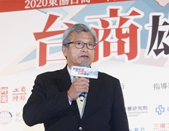 中鋼公司董事長翁朝棟:新世界工廠 東協接班