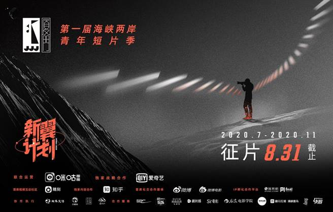 2020年中國金雞百花電影節港澳臺影展已開啟第一屆海峽兩岸青年短片季,面向海峽兩岸高等院校、影視機構、青年導演及跨領域影像創作者徵集優秀的短片作品。(主辦單位提供)