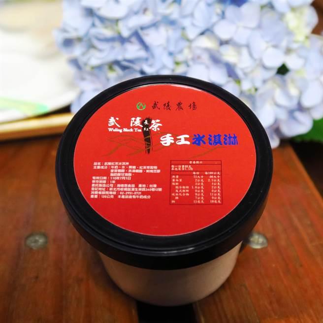 武陵長紅茶手工冰淇淋清甜不膩,具長紅茶獨特溫醇的果香。(武陵農場提供/王文吉台中傳真)