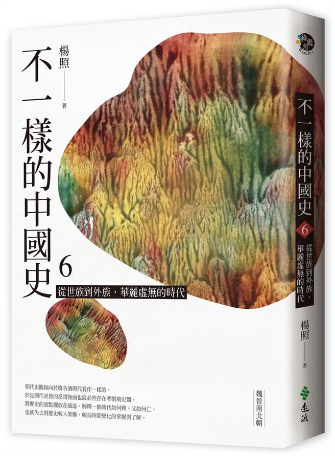 《不一樣的中國史6:從世族到外族,華麗虛無的時代──魏晉南北朝》遠流出版