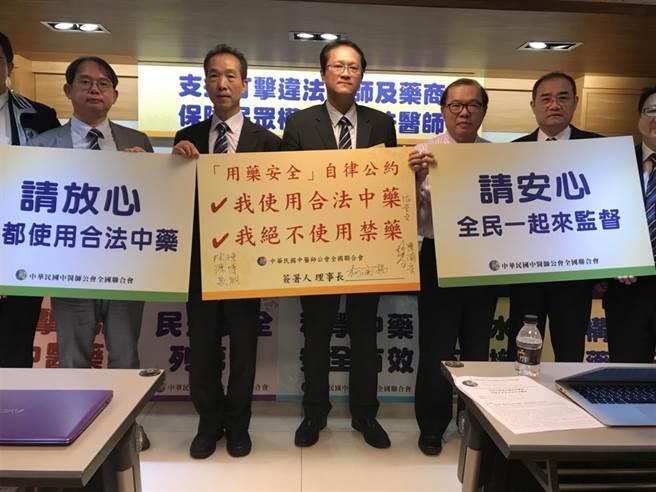 中醫師公會全國聯合會今天重申打擊不法醫師與藥商立場,號召22縣市中醫簽自律公約,也補助民眾檢驗費。鄭郁蓁攝影