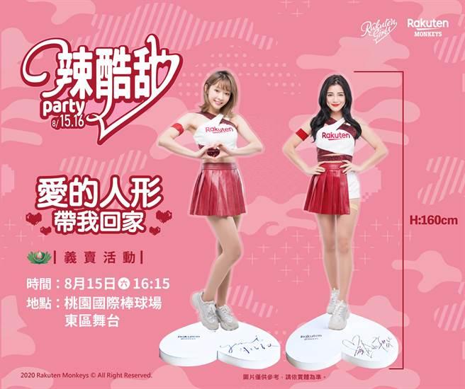 樂天桃猿推出啦啦隊女孩人形立牌做義賣。(樂天桃猿提供)