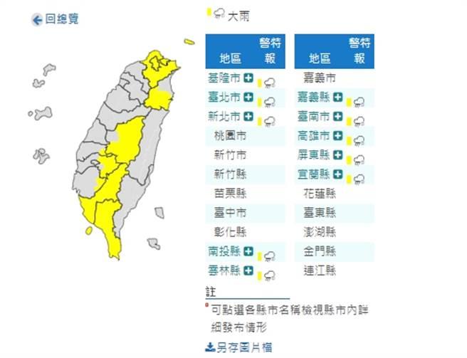 中央氣象局針對10縣市發布大雨特報。(中央氣象局)
