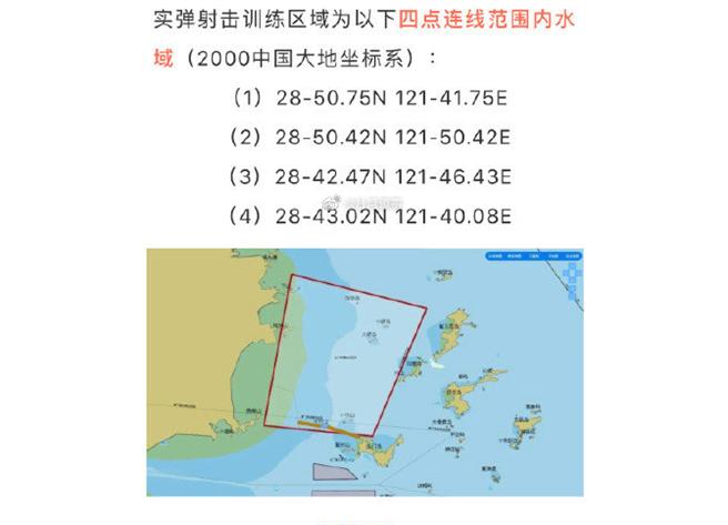 解放軍公告對台實彈演習後 陸發布14、15日航行警告及範圍