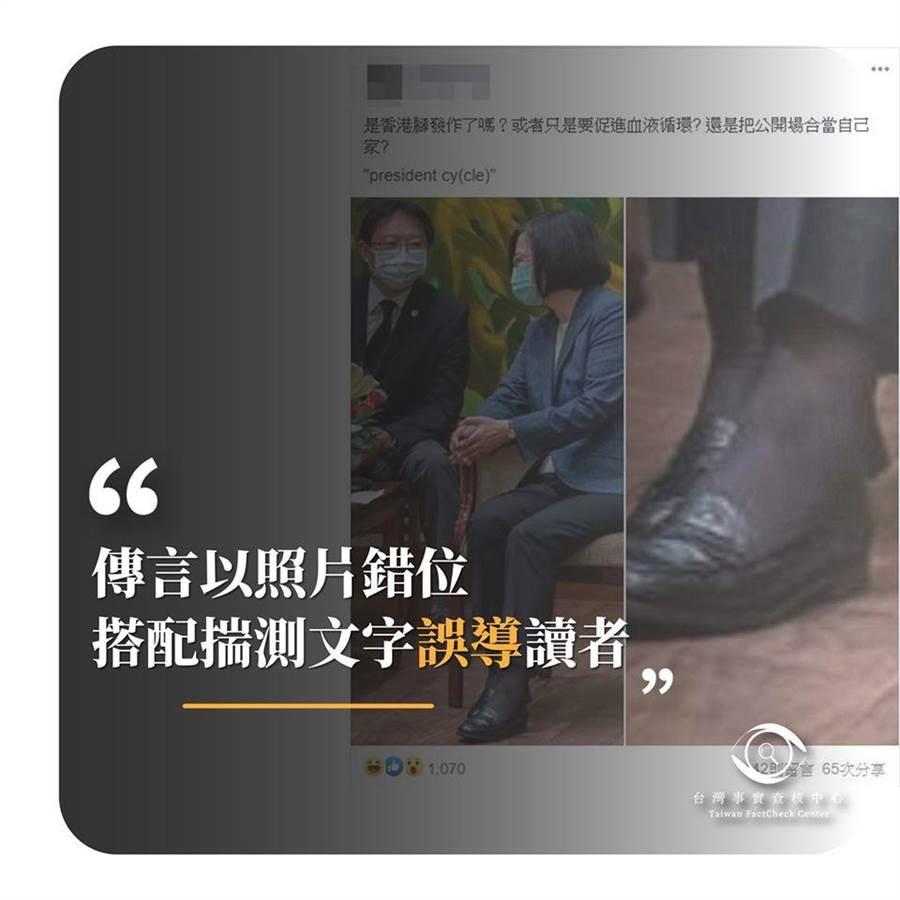 蔡英文接見日本弔唁團,網傳脫鞋照,其實是錯位搭配揣測文字誤導讀者。(圖/摘自TFC 台灣事實查核中心臉書)