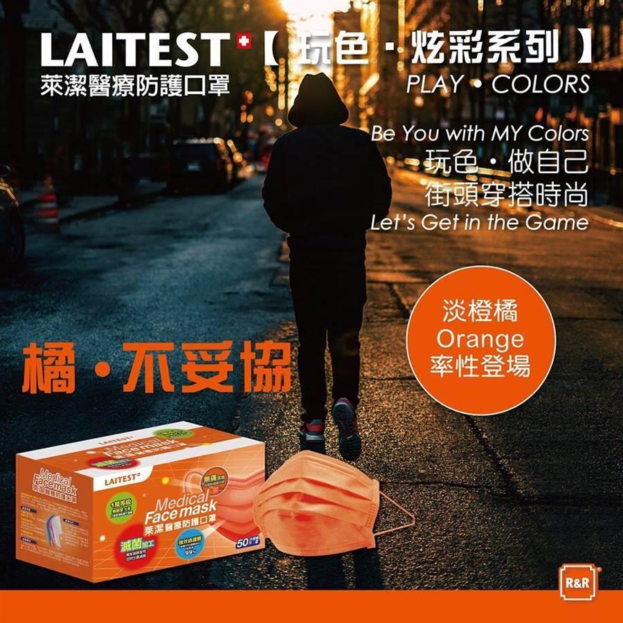 萊潔推出淡橙橘的口罩,將於下周陸續開賣,其中萊爾富將在19日開放預購。(圖/萊禮生醫提供)