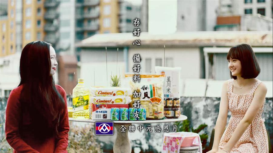 全聯中元節廣告一次推出3系列短片,渴望愛情的年輕女孩遇上看破紅塵的紅衣女子。(全聯提供)