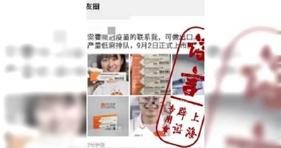 中國大陸有微商開始販售新冠疫苗。(圖/翻攝自微博)
