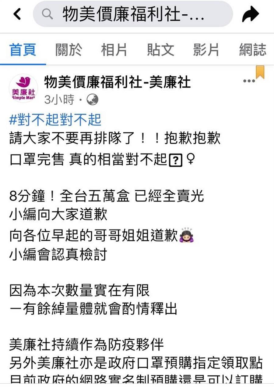 美廉社小編在臉書道歉表示「會認真檢討」、「會再努力進貨」。(翻攝自臉書)