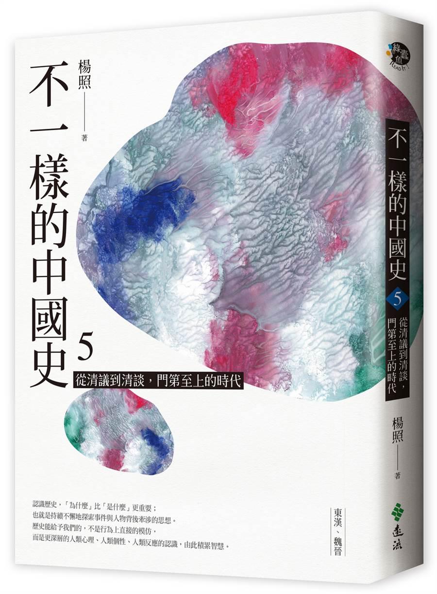 《不一樣的中國史5:從清議到清談,門第至上的時代──東漢、魏晉》遠流出版